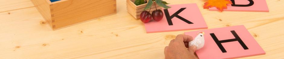 Montessori-Material Sandpapierbuchstaben zum Erfühlen von Buchstaben